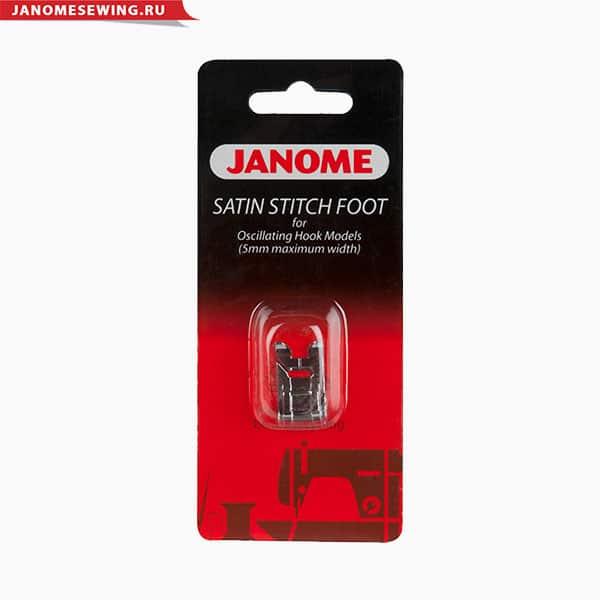 Лапка Janome для декоративных (атласных) стежков, 200-129-002
