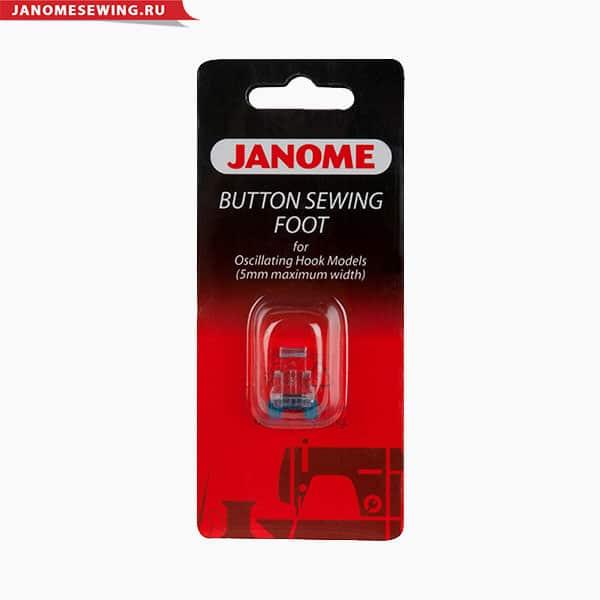 Лапка Janome T для пришивания пуговиц, 200-131-007